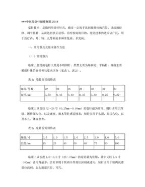 中医院毫针操作规范2018.doc