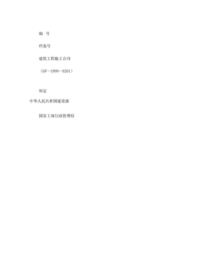 建筑工程施工合同封面.doc