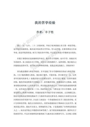我的苦学经验(丰子恺).pdf
