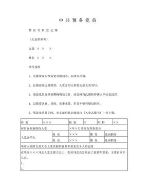 中共预备党员教育考察登记簿(填写模板).doc