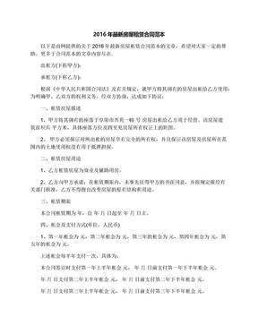 2016年最新房屋租赁合同范本.docx