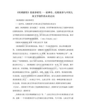 《哈利波特》的故事研究——论神奇、幻想故事与中国儿童文学创作的未来走向.doc