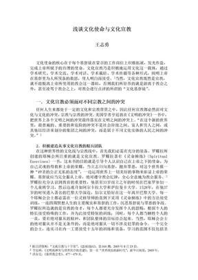 浅谈文化使命与文化宣教.doc