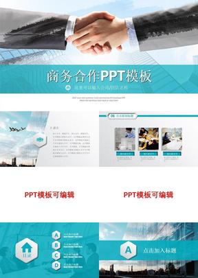 欧美大气企业简介产品宣传PPT模板.pptx