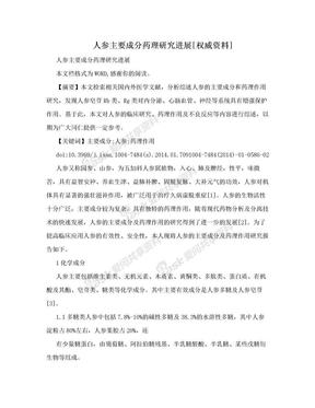 人参主要成分药理研究进展[权威资料].doc