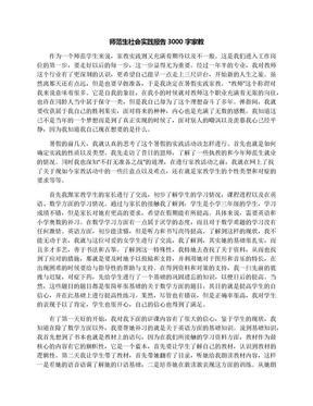 师范生社会实践报告3000字家教.docx