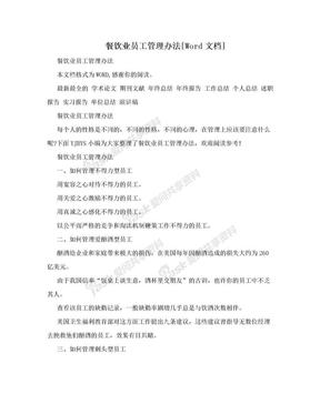 餐饮业员工管理办法[Word文档].doc