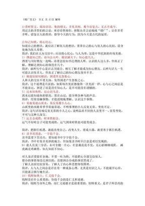 《增广贤文》_全文_及_白话_解释.doc
