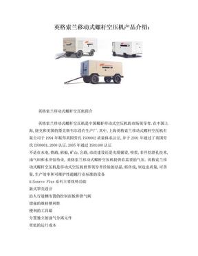 英格索兰移动式螺杆空压机产品介绍.doc