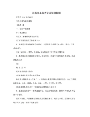 江苏省小高考复习知识提纲.doc