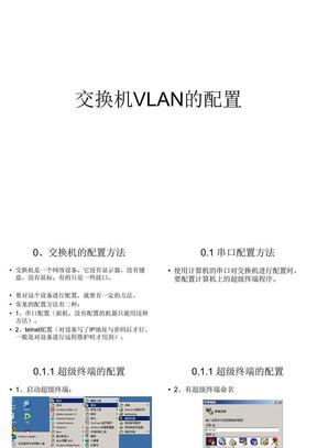 交换机VLAN的配置.ppt