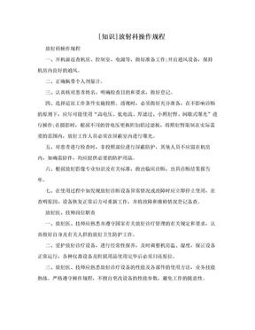 [知识]放射科操作规程.doc