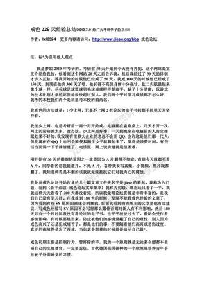 戒色229天经验总结-给广大考研学子的启示!.pdf