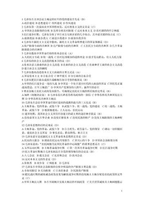 近代史选择题资料.doc