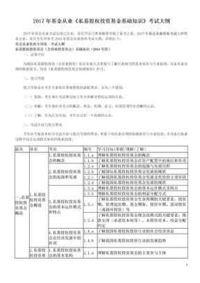 2017年基金从业《私募股权投资基金基础知识》考试大纲.doc