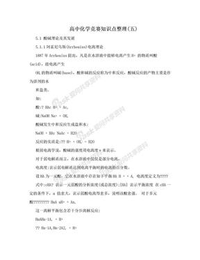 高中化学竞赛知识点整理(五).doc