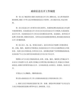 政府信息公开工作制度.doc