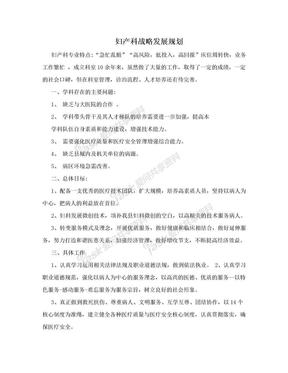 妇产科战略发展规划.doc