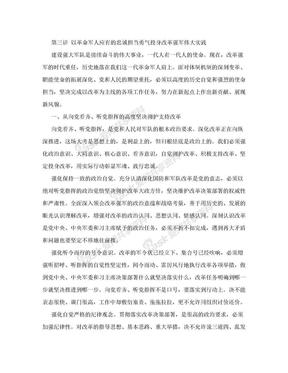 以革命军人应有的忠诚担当勇气投身改革强军伟大实践.doc