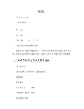 北京市劳动和社会保障局监制无固定期限劳动合同范本.doc