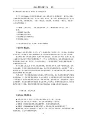 新GRE最优备考方法——陈琦.pdf