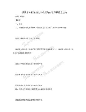 敦博本六祖坛经文字校正与白话译释的方法论.doc