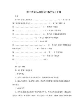 [初二数学]人教版初二数学复习资料.doc
