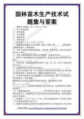园林苗木生产技术试题集与答案.pdf