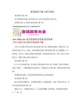 童话故事下载 490[宝典].doc