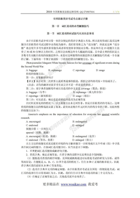 2010职称英语考试考点速记手册.doc