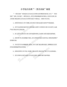 学校综合治理一票否决权制度.doc