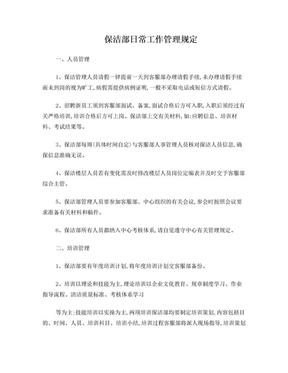 保洁部日常工作管理规定.doc