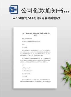 公司催款通知书范文(10篇).doc