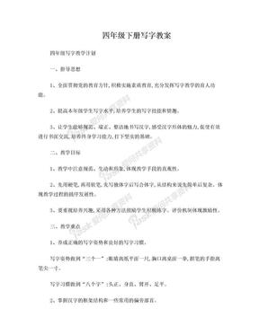 苏教版四年级下册写字课教案.doc