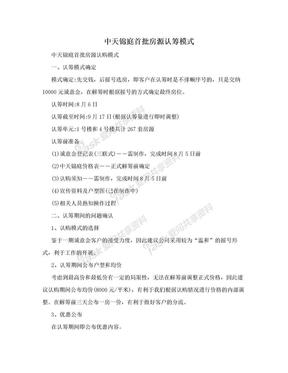 中天锦庭首批房源认筹模式.doc