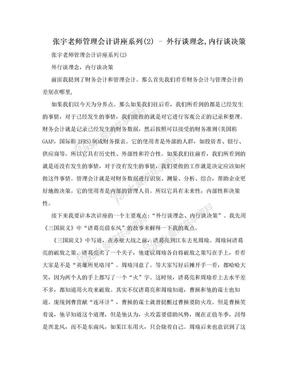 张宇老师管理会计讲座系列(2) - 外行谈理念,内行谈决策.doc
