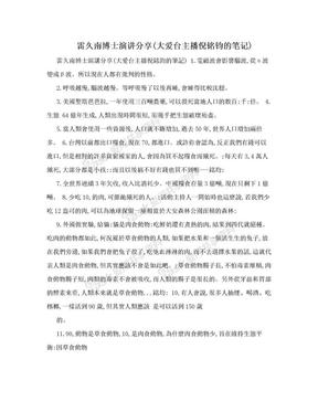 雷久南博士演讲分享(大爱台主播倪铭钧的笔记).doc