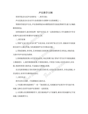 声乐教学大纲.doc