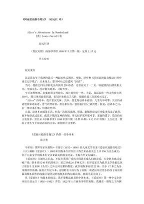 阿丽思漫游奇境记(赵元任 译).doc