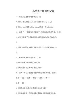五年级语文下册错题集.doc