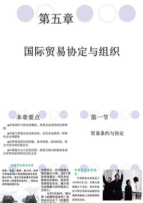 第05章  国际贸易协定与组织.ppt