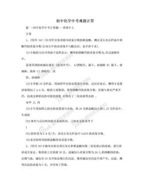 初中化学中考难题计算.doc