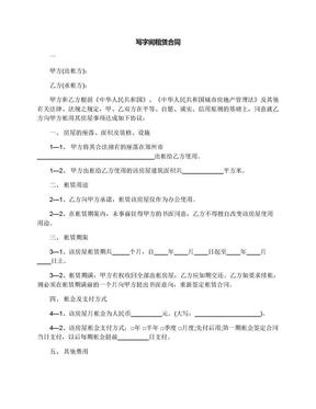 写字间租赁合同.docx