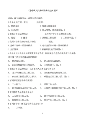 1-2公务员题库.doc