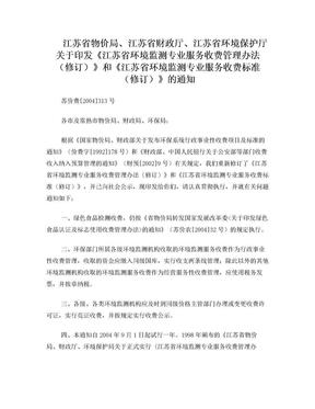 江苏省环境监测收费标准.doc