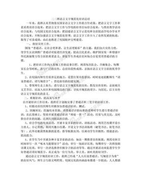 二二班语言文字规范化培训总结.doc