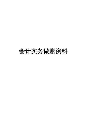 会计实务做账资料(精华).doc