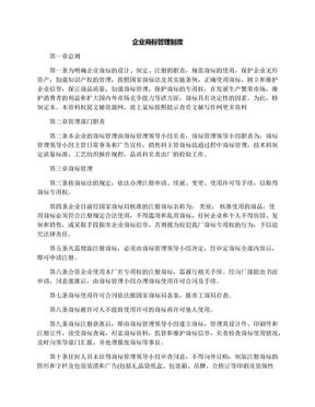 企业商标管理制度.docx
