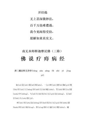 佛说疗痔病经(注音版及感应集).doc