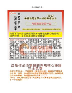 生态养鸡技术.doc